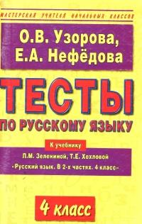 Тесты по русскому языку 4 кл к учебнику Зелениной